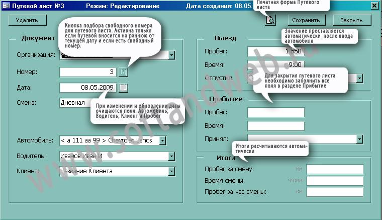 программа путевые листы скачать бесплатно без регистрации - фото 11